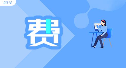中级经济师2018财政税收冲刺串讲课