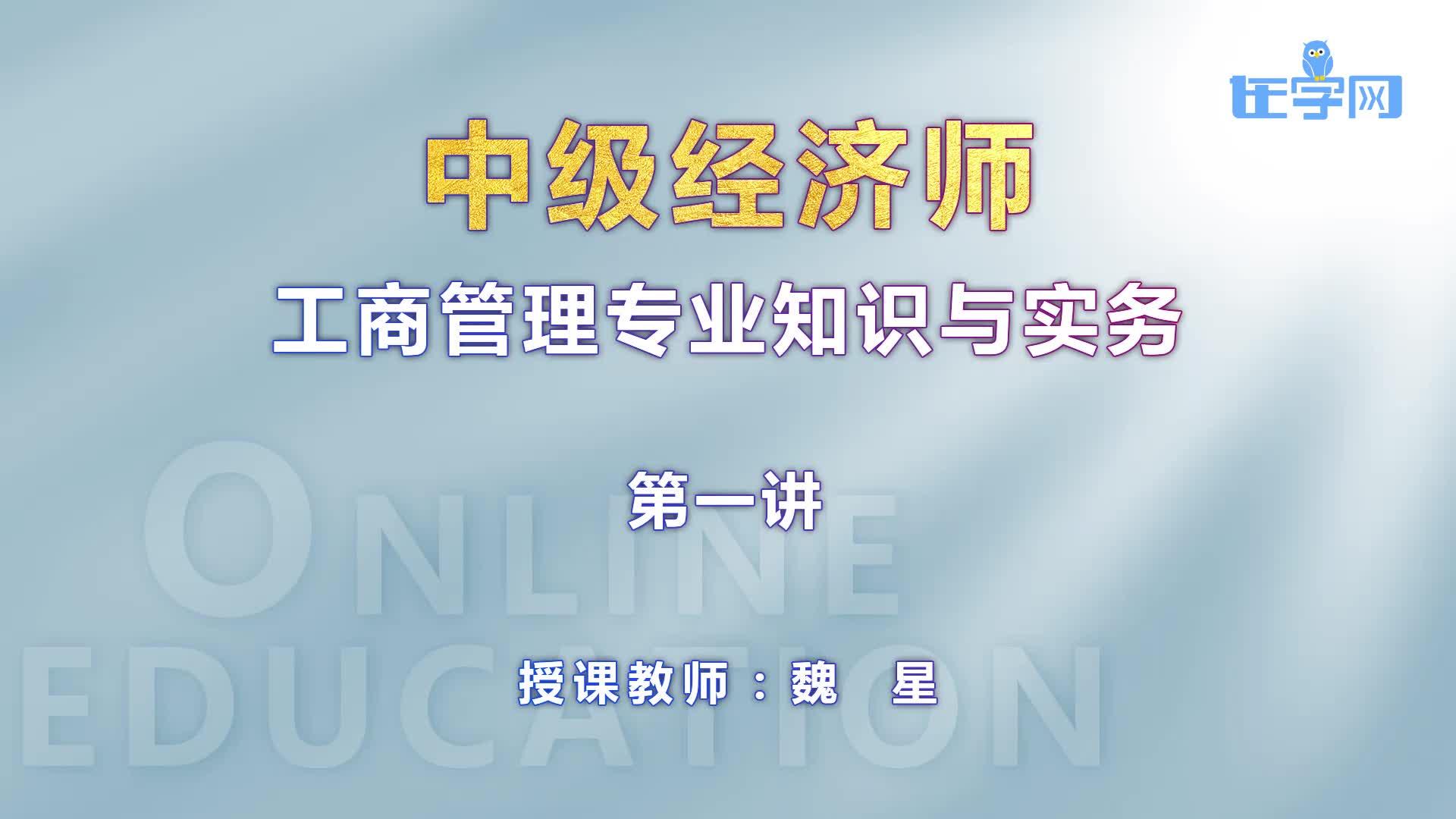 中级经济师2019工商管理冲刺串讲课