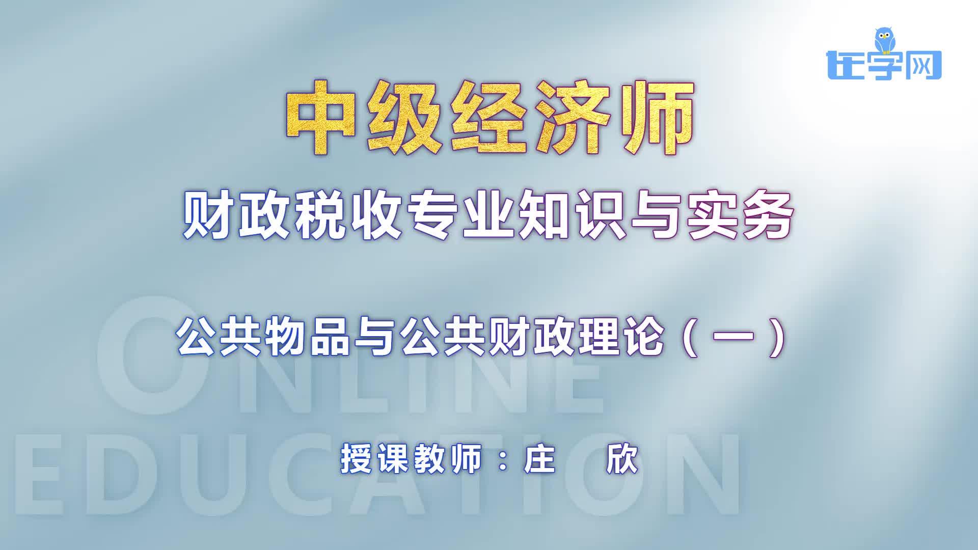 中级经济师2019财政税收教材精讲课