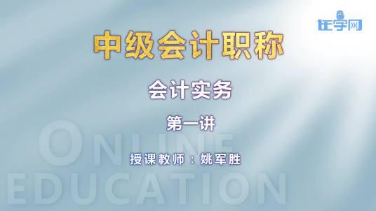 2019初级会计实务科目预习课
