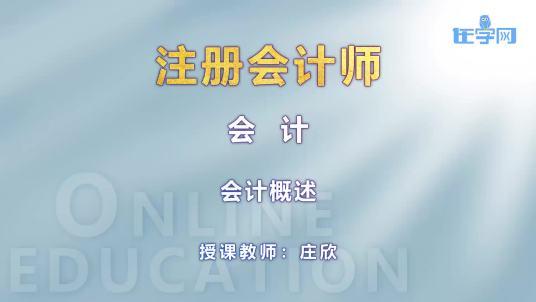 2019注册会计会计教材精讲课