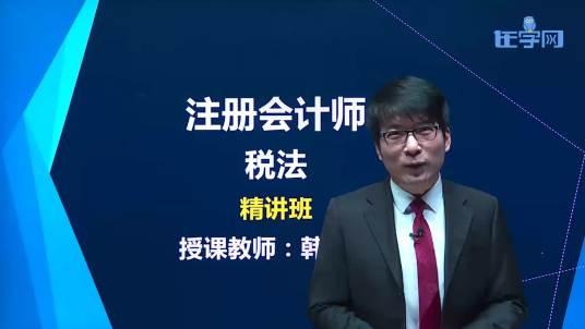 2019注册会计税法教材精讲课