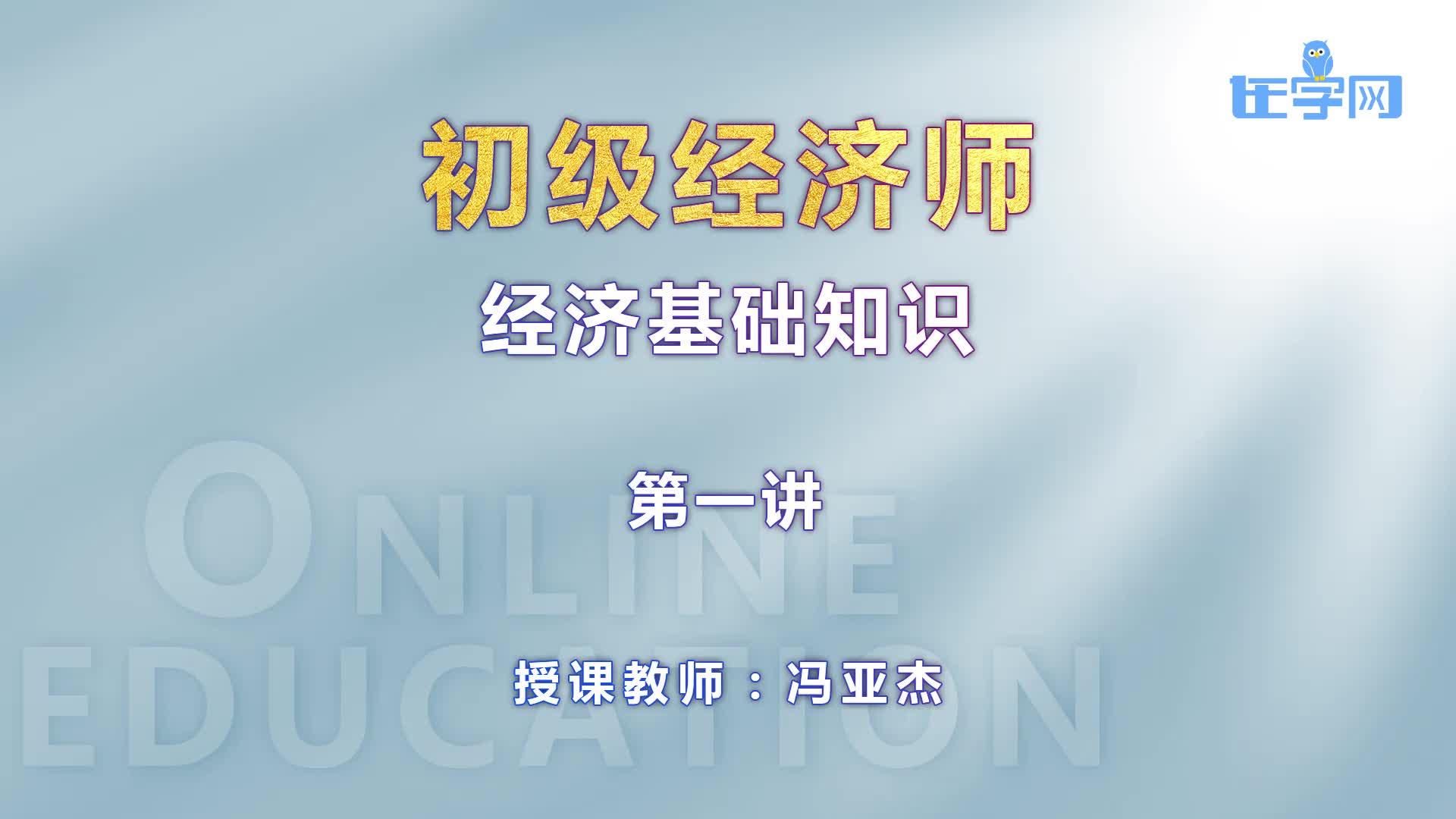 初级经济师2019习题解析课