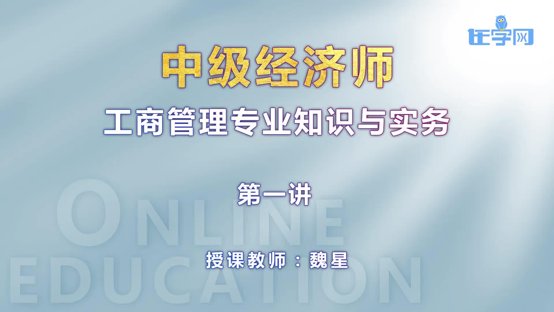 中级经济师2019工商管理真题解析课