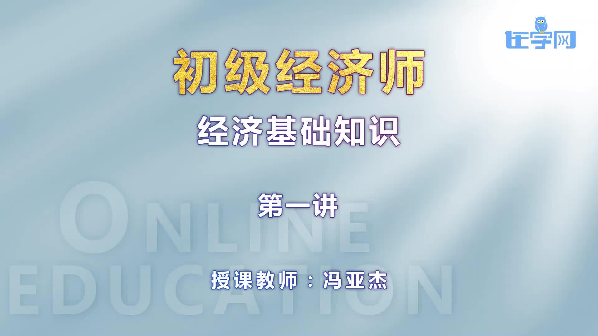 初级经济师2019真题解析课