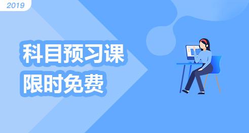 2019税务师税法一预习课