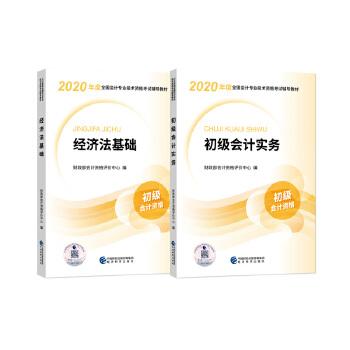 初级会计专业技术资格考试初级会计实务+经济法基础