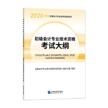 初级会计专业技术资格考试大纲